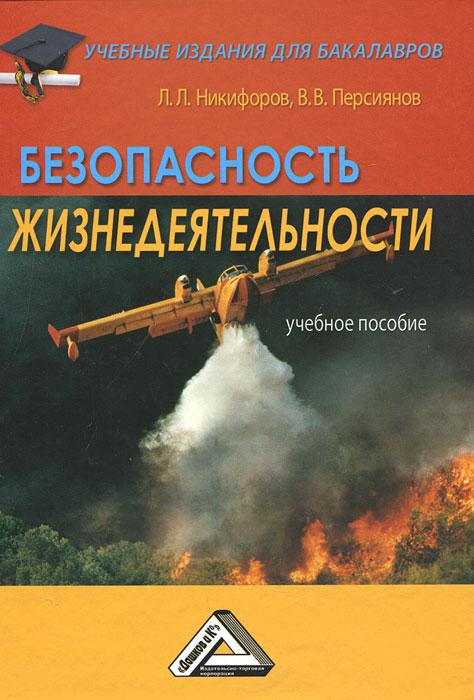 Безопасность жизнедеятельности. Л. Л. Никифоров, В. В. Персиянов