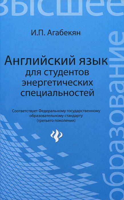 Английский язык для студентов энергетических специальностей / English for Power Engineering Students. И. П. Агабекян