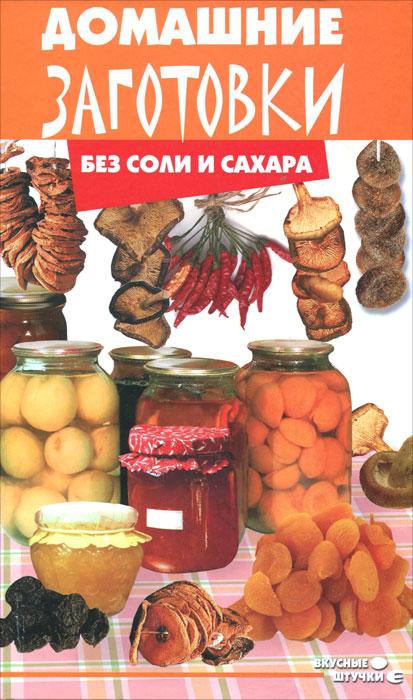 Домашние заготовки без соли и сахара. Т. В. Плотникова