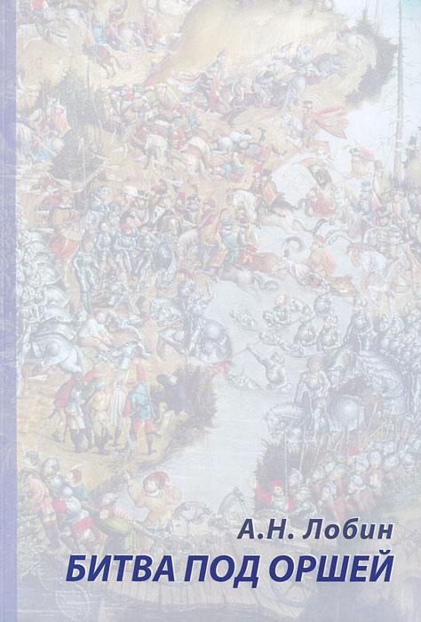Битва под Оршей ( 978-5-91041-066-8 )