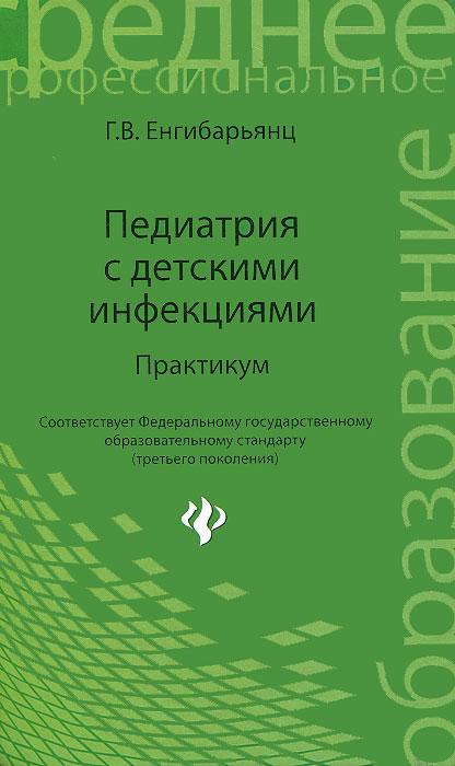 Zakazat.ru Педиатрия с детскими инфекциями. Г. В. Енгибарьянц