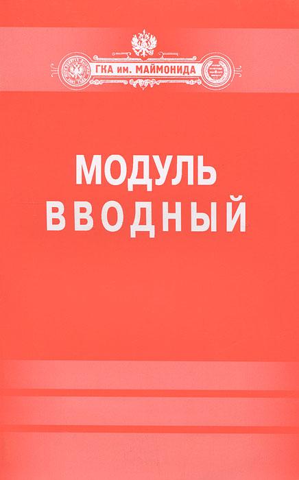 Модуль Вводный ( 978-5-904885-28-1 )