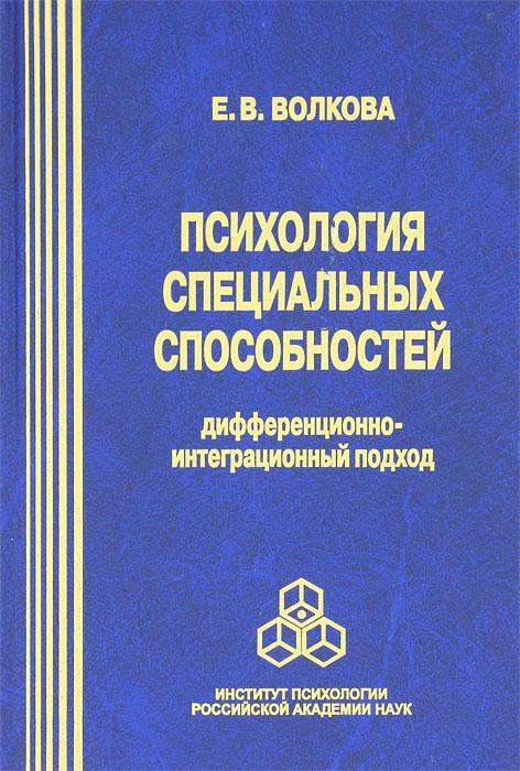 Психология специальных способностей. Дифференционно-интеграционный подход ( 978-5-9270-0210-8 )