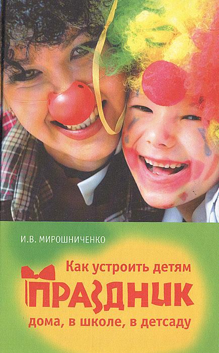Как устроить детям праздник дома, в школе, в детсаду