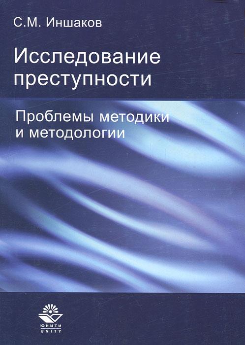 Исследование преступности. Проблемы методики и методологии. С. М. Иншаков