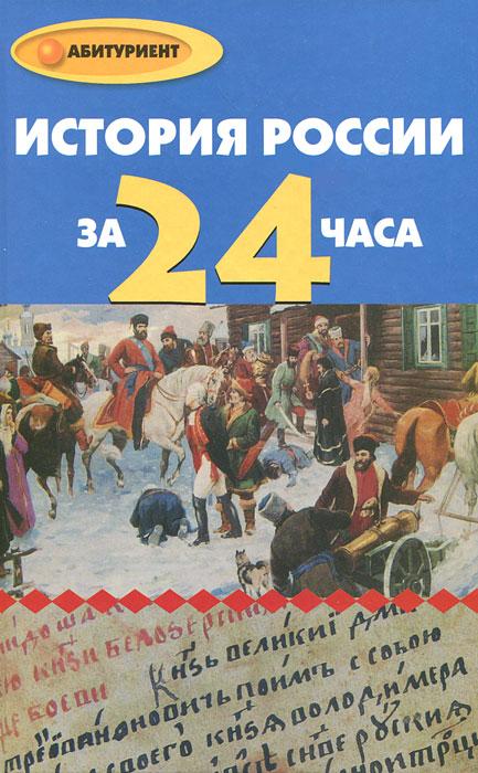 История России за 24 часа. Ю. А. Матюхина, А. А. Алебастрова