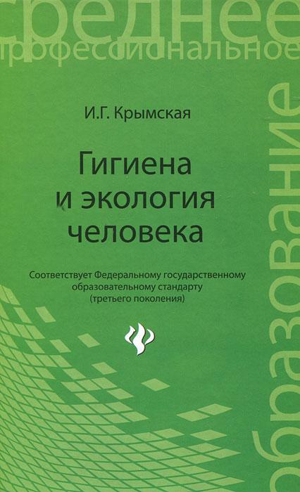 Гигиена и экология человека:учеб.пособие. Крымская И.Г.