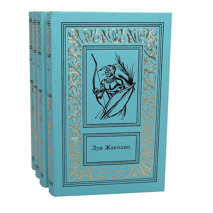 Луи Жаколио. Сочинения в 4 томах (комплект)