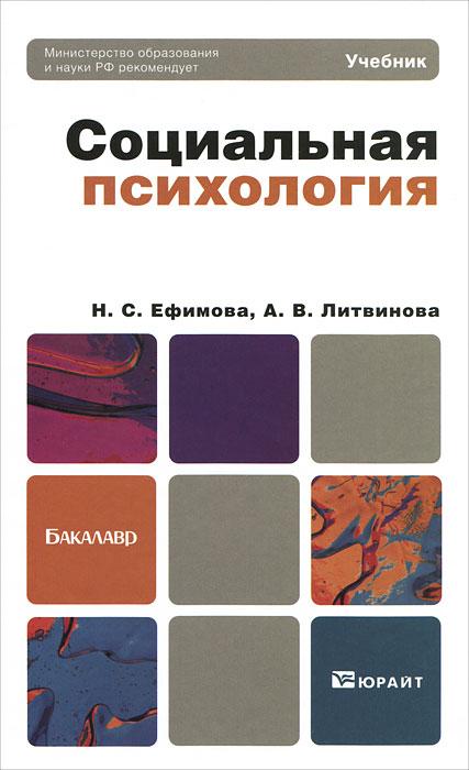 Социальная психология. Н. С. Ефимова, А. В. Литвинова