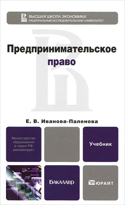 Предпринимательское право. Е. В. Иванова-Паленова