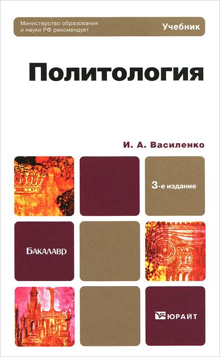 Политология. И. А. Василенко