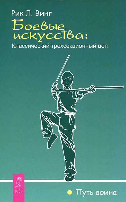 Боевые искусства. Классический трехсекционный цеп. Рик Л. Винг