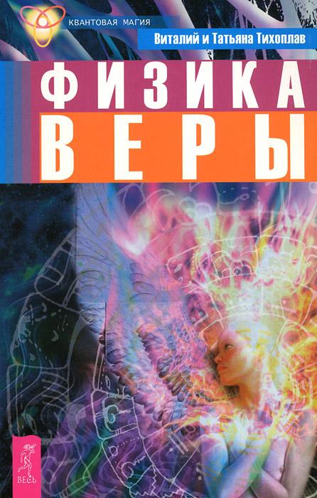 Физика веры. Виталий и Татьяна Тихоплав