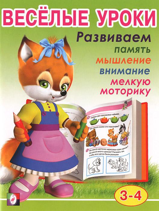 Веселые уроки. Для детей от 3-4 лет ( 978-5-7833-1370-7 )