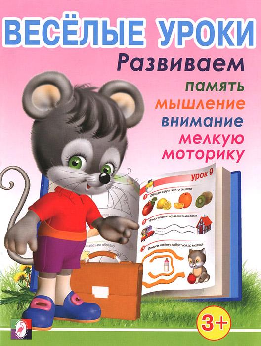 Веселые уроки. Для детей от 3 лет ( 978-5-7833-1369-1 )