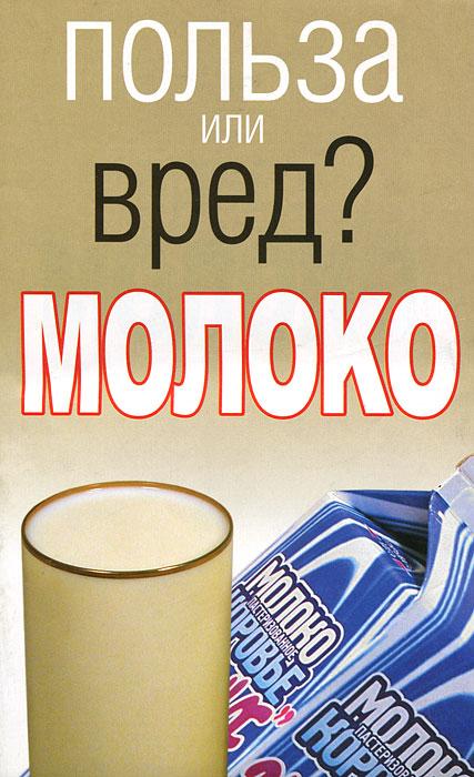 Молоко ( 985-13-8144-6 )