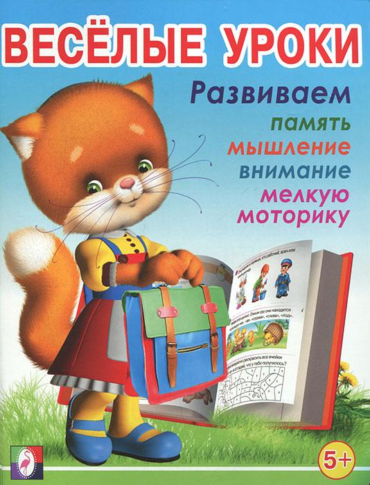 Веселые уроки. Для детей от 5 лет ( 978-5-7833-1383-7 )
