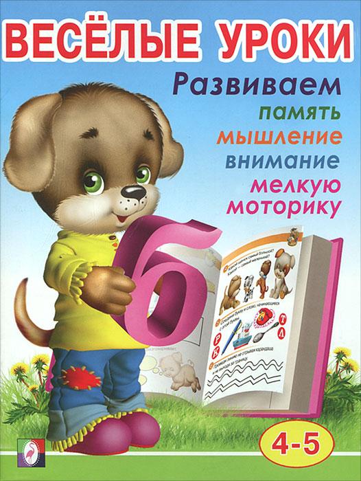 Веселые уроки. Для детей 4-5 лет ( 978-5-7833-1372-1 )
