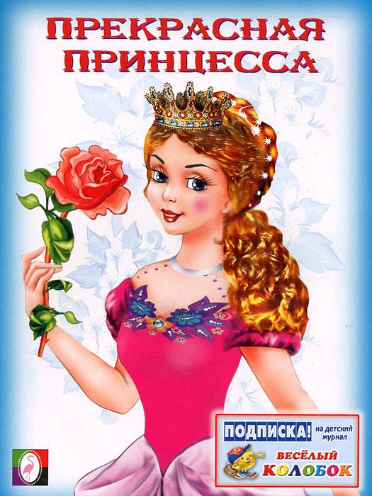 Прекрасная принцесса. Раскраска ( 978-5-7833-0965-6 )