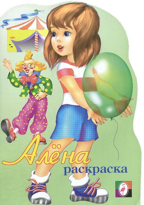 Алена. Раскраска ( 978-5-7833-1478-0 )