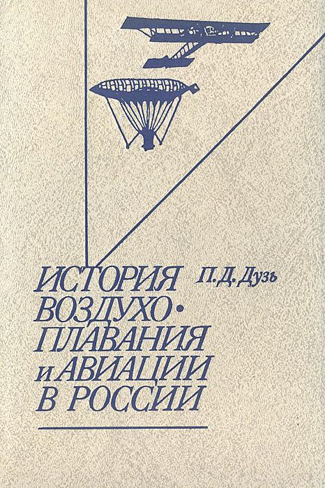 ������� ��������������� � ������� � ������ (������ �� 1914 �.)