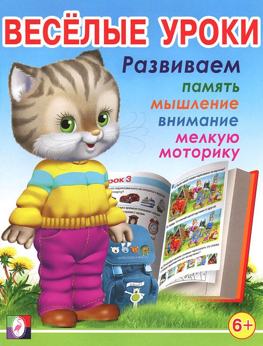 Веселые уроки. Для детей от 6 лет ( 978-5-7833-1572-5 )