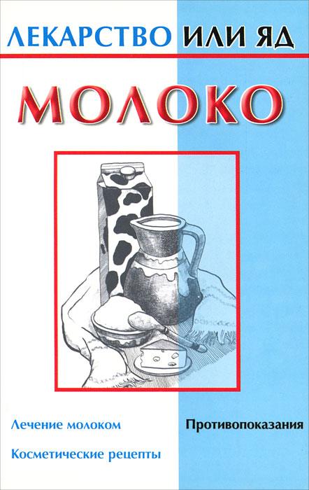 Молоко ( 5-17-039765-8 )