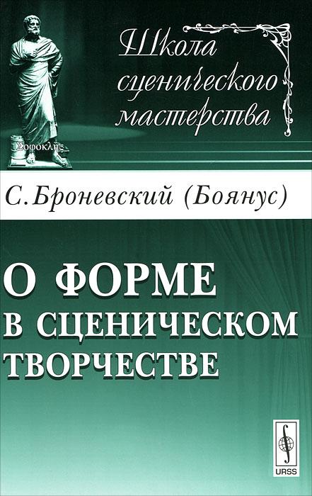 О форме в сценическом творчестве. С. Броневский (Боянус)