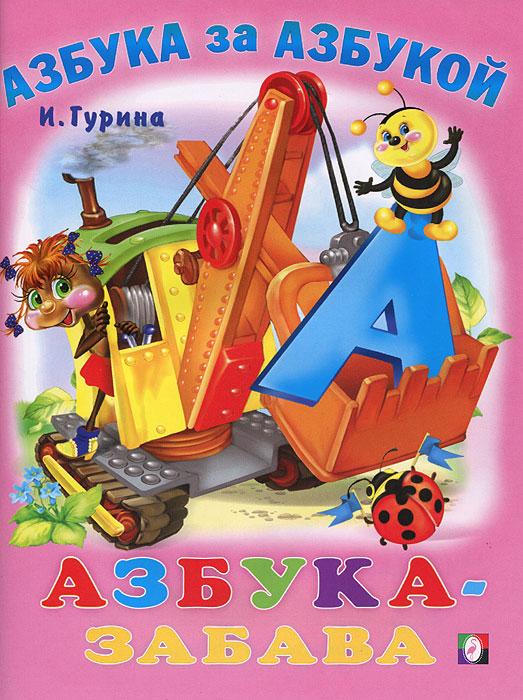 Азбука-забава ( 978-5-7833-1485-8 )