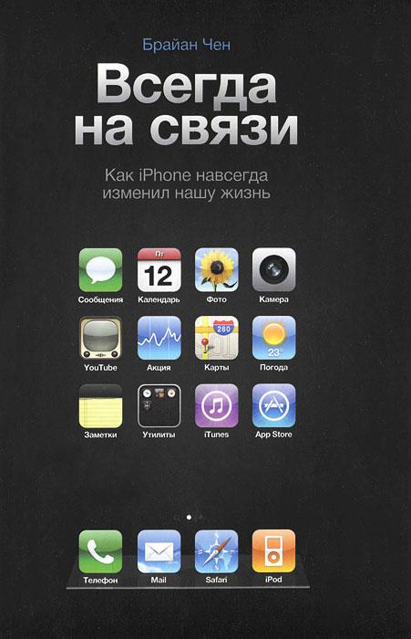 ������ �� �����. ��� iPhone �������� ������� ���� �����