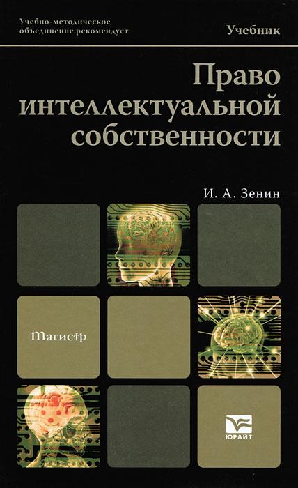 Право интеллектуальной собственности. И. А. Зенин