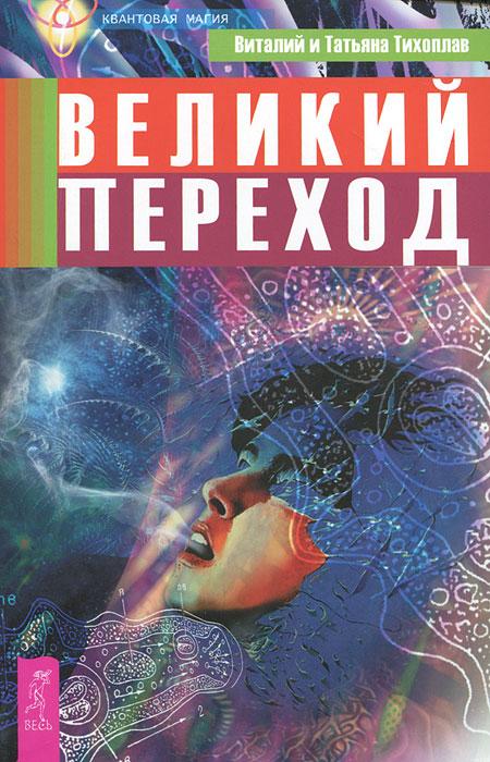 Великий переход. Виталий и Татьяна Тихоплав