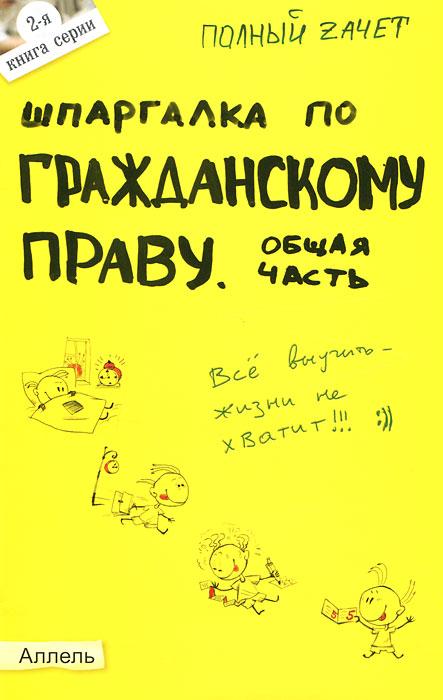 Шпаргалка по гражданскому праву. Общая часть. О. Н. Степанова