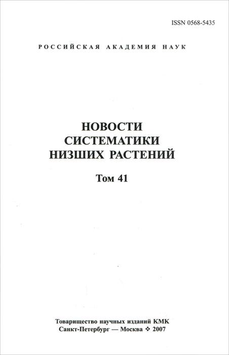 Новости систематики низших растений. Том 41 ( 978-5-87317-484-3 )