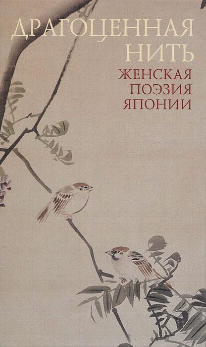 Драгоценная нить. Женская поэзия Японии