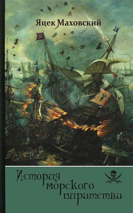 История морского пиратства. Яцек Маховский