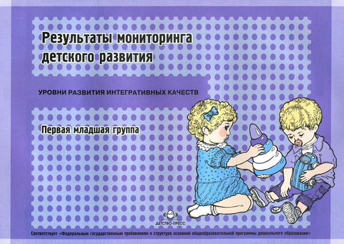 Результаты мониторинга детского развития. Первая младшая группа ( 978-5-89814-717-4 )