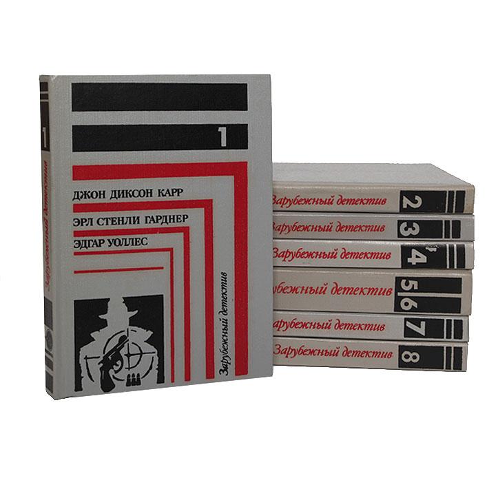 Зарубежный детектив (комплект из 7 книг)