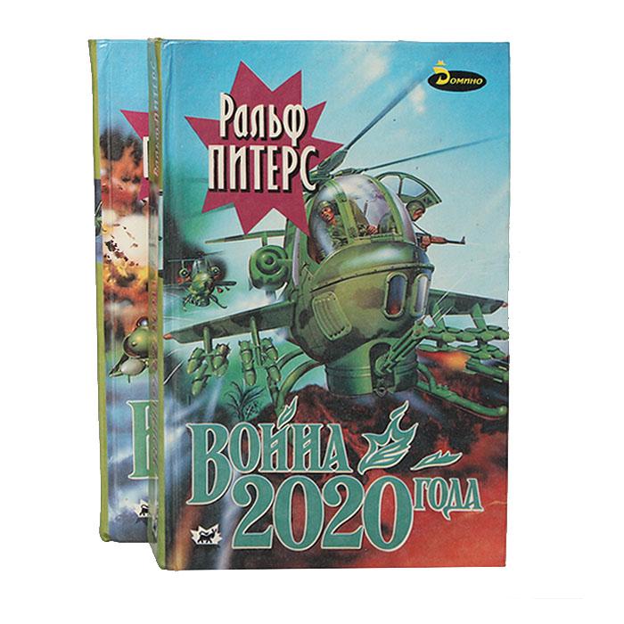 Война 2020 года (комплект из 2 книг)