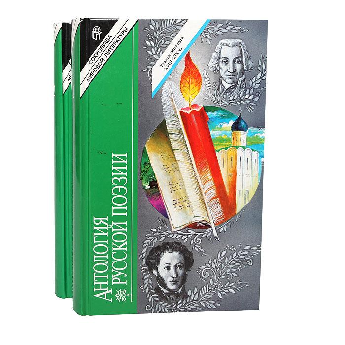 Антология русской поэзии (комплект из 2 книг)