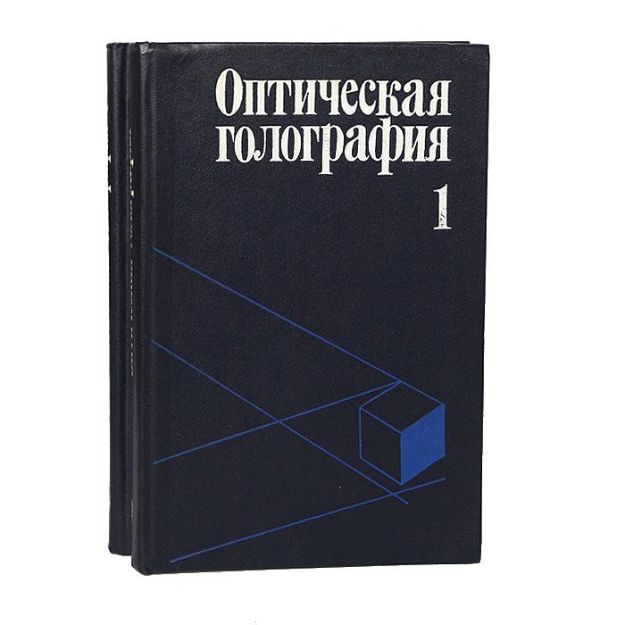 Оптическая голография (комплект из 2 книг)