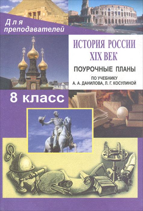 История России XIX в. 8 класс. Поурочные планы ( 5-7057-0521-2 )