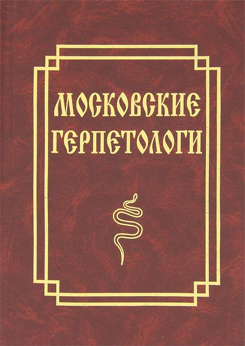 Московские герпетологи