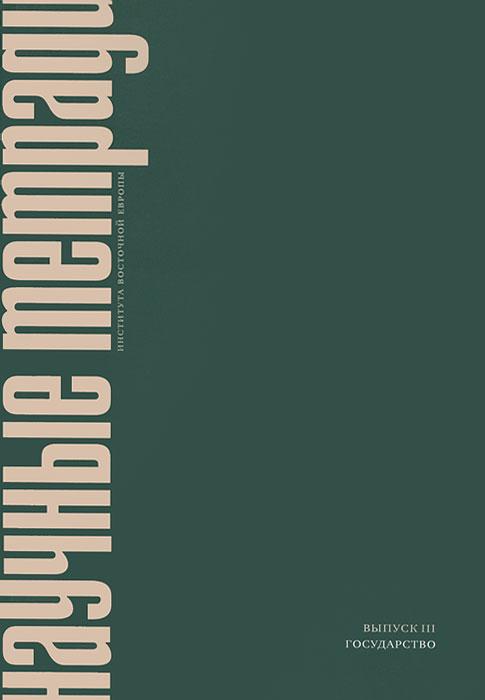 Научные тетради Института восточной Европы. Выпуск 3. Государство