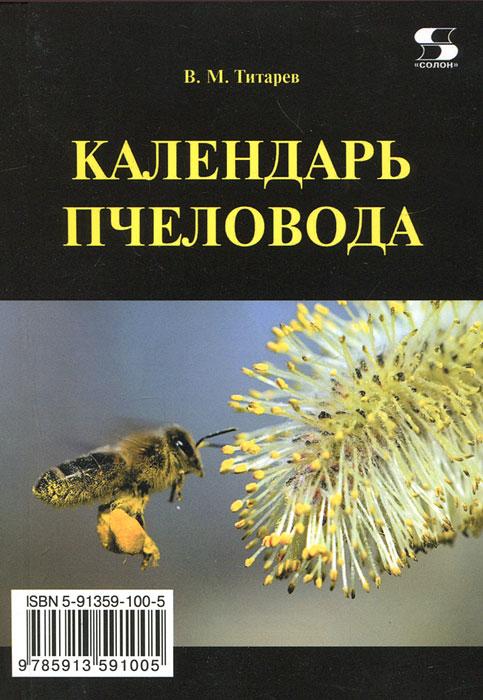 Календарь пчеловода. В. М. Титарев