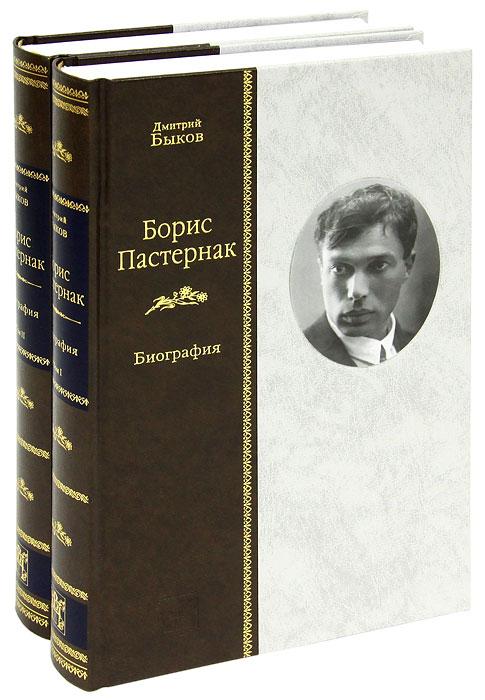 Борис Пастернак. Биография (комплект из 2 книг). Дмитрий Быков