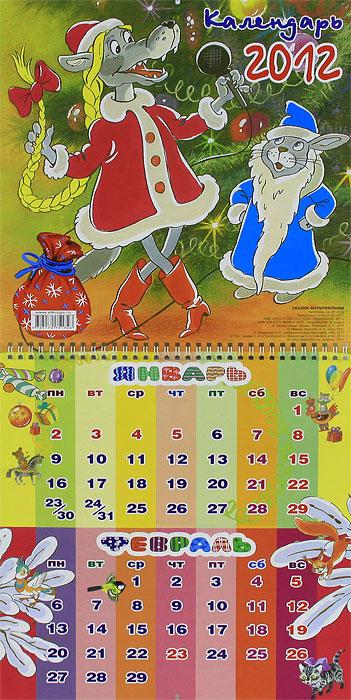 Календарь 2012 (на спирали). Сказки-мультфильмы