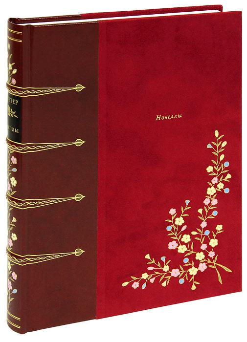 Вольтер. Новеллы (подарочное издание). Вольтер