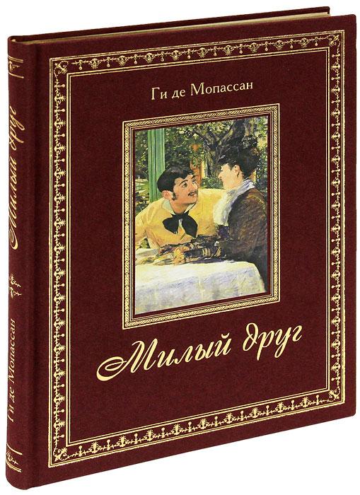 Милый друг (подарочное издание). Ги де Мопассан