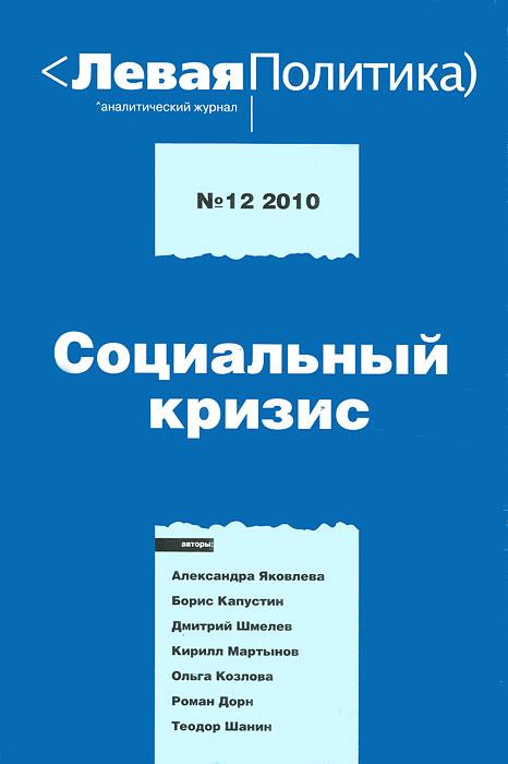 Левая политика, № 12, 2010. Социальный кризис
